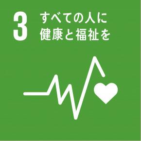 [SDGs]すべての人に健康と福祉を